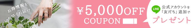 LINE公式アカウントを「友だち」追加で¥5,000OFFクーポンプレゼント